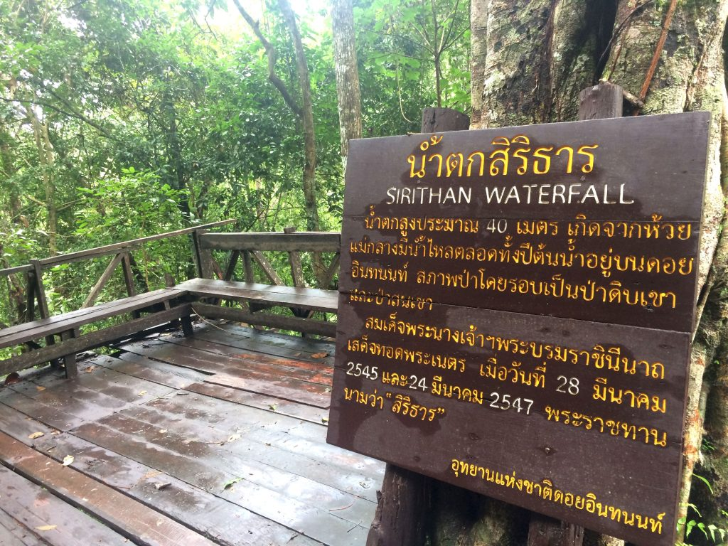 sirithan waterfalls